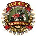Центр занятости Партизанского района