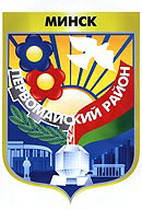 Центр занятости Первомайского района