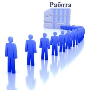 Частные агентства по трудоустройству